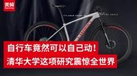 《美骑快讯》第270期 自行车竟然可以自己动!清华大学这项研究震惊全世界