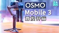 大疆Osmo Mobile 3开箱上手: 折叠入包,单手稳撸
