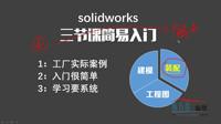 陈万昌私塾:solidworks三节课简易入门教程第2节课--SW入门基础课程-装配部分
