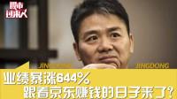 业绩暴涨644% 跟着京东赚钱的日子来了?