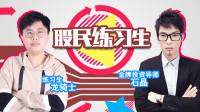 """股民练习生:如何培养自己的""""盘感""""?"""