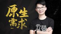 陈维贤:踩住人性的原生需求,打造属于你的爆款