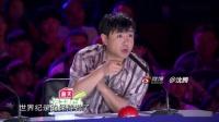 中国达人秀 190818 第六季:沈腾被逃脱魔术吓崩溃