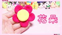 幼儿粘土制作之美丽的小花朵,儿童手工作业创意花朵教程