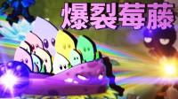 【芦苇】史诗任务之爆裂莓藤BlastberryVine-植物大战僵尸2国际版7.5.1