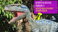 仿真恐龙装束表皮修复视频演示