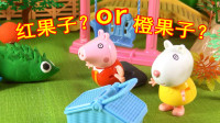 小猪佩奇和苏西去森林里采果子,红果子or橙果子?