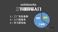 陈万昌私塾实操教程第2节课:陈工教你用solidworks 如何建模?