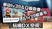 超协力开箱! ! ! lv39&Q版勋章&能量币EXAID装动SODO『玩模DX空间』 KAMEN RIDER EX-AID 评测 第139期