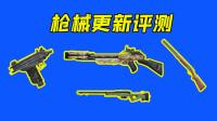 和平精英:新版本,枪械更新评测!弩箭竟比AWM强?