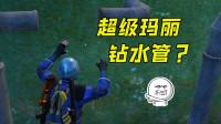 和平精英:揭秘,如何钻水管逃出防空洞!还可以这样玩?
