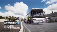 【青叶君】港口高速线开通~巴士模拟18