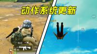 和平精英:攀爬系统滑铲增加,跳伞UI更新!这也太帅了吧?