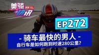 《美骑快讯》第272期 时速280公里!英国男子骑自行车跑出新纪录