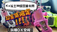 超全集限定! Ko斗士39级双重卡带『玩模DX空间』 KAMEN RIDER EX-AID 评测 第140期
