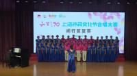上海市民文化节合唱大赛闵行复赛 莘庄工业区《祖国不会忘记》