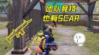 和平精英:团队竞技,这模式还能玩SCAR?也太神奇了!