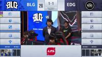 2019LPL夏季赛季后赛_BLG vs EDG_3_DAY3