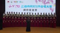 """上海市民文化节合唱大赛闵行区复赛 平阳四街坊""""追梦""""合唱团《美丽的草原我的家》"""