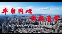 新联会70周年-《丰台同心 新联追梦》