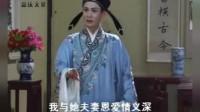 黄梅戏选段《逼儿休妻》_母亲说话欠思忖_董氏推荐