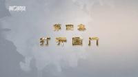 《激荡中国》第四集 打开国门