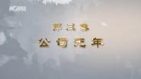 《激荡中国》第三集 公司元年