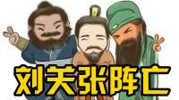 阿姆西解说《三国全面战争-董卓MOD档》09(完)丨一年内刘关张相继阵亡,董卓一统天下!