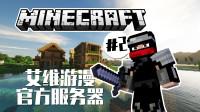 【忍者】MINECRAFT艾维游漫官方服务器社区建造实况第二期