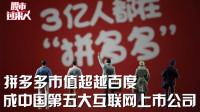 拼多多市值超越百度 成中国第五大互联网上市公司