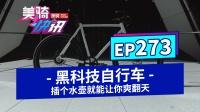 《美骑快讯》第273期  国外惊现黑科技自行车,插个水壶就能让你爽翻天