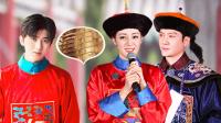 蔡徐坤热巴首次完美合奏,黄明昊苗苗演绎三百年前的舞蹈!