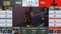 2019LPL夏季赛半决赛_RNG vs TES_1_DAY2