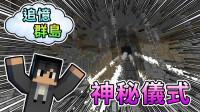 熊猫团团【我的世界】CTM 追忆群岛 遇见神秘仪式,手痒点下去世界却快毁灭了!