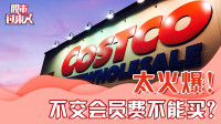 太火爆!Costco开门就暂停!