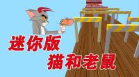 迷你世界:迷你版猫和老鼠,村姑:原来是这么玩的?