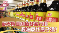 海天味业市值赶超万科 酱油竟比房子强?