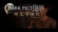 美剧式流程【黑相集:棉兰号】二战传说#第一集