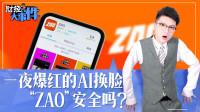 """脸部信息也会被盗?一夜爆红的AI换脸""""ZAO""""安全吗?"""