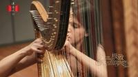 汉唐文化国际音乐年 · 莲卡·彼得罗维奇竖琴独奏巡演