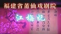 001莆仙戏 江梅妃(戏剧总院)全剧