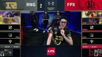 2019LPL夏季赛决赛RNG vs FPX_4