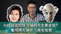 「E周报」15:AI校园监控预言福柯式全景监狱?董明珠无脑吹三高电饭煲