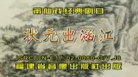 002莆仙戏  状元出涵江(鹭声剧团)全剧