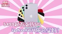5499起不支持5G  iphone11你会买吗?