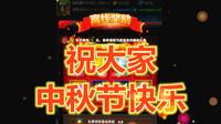 中秋节快乐【舅子】奥特曼系列OL大二季27