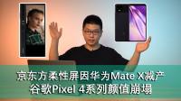 「E周报」16:京东方柔性屏因华为mate X减产,谷歌Pixel 4系列颜值崩塌
