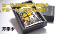 第一款综合游戏IP收藏卡来自国内?万享卡.终极玩家拆卡