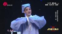 越剧《牡丹亭》选段 008号 潘凯成 《越美中华》晋级竞演 越秀组第一场 晋级