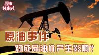 成品油调价窗口将启 原油事件会带来影响吗?